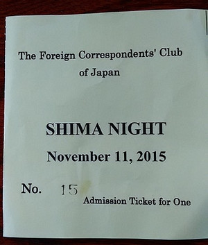 Shima_night_ticket